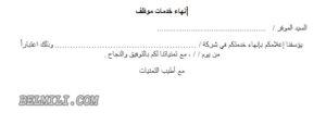 خطاب انهاء خدمات حسب المادة 77 بالمللي