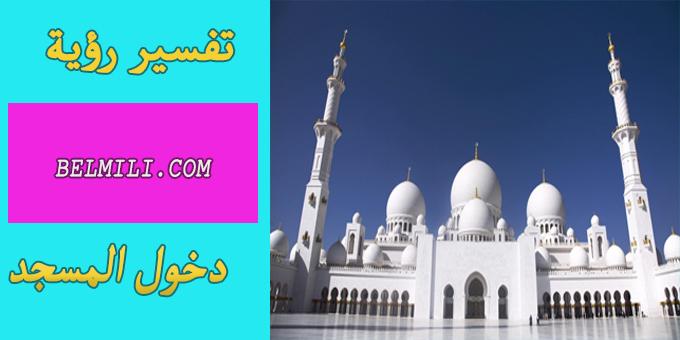 تفسير حلم دخول المسجد في المنام لابن سيرين بالمللي