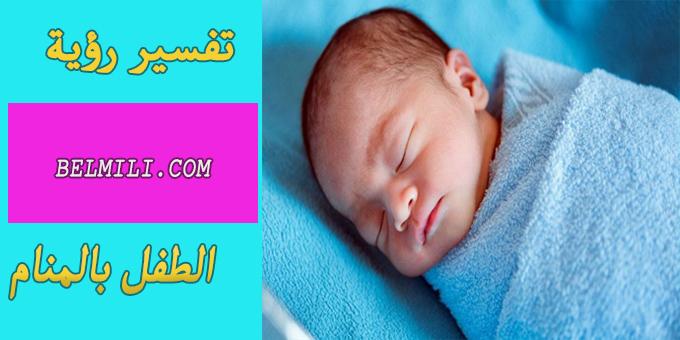 تفسير رؤية الطفل الرضيع في المنام للعزباء ابن سيرين بالمللي