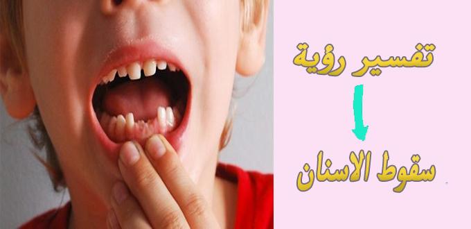 رؤية سقوط الاسنان تفسير حلم وقوع الأسنان في المنام بالمللي