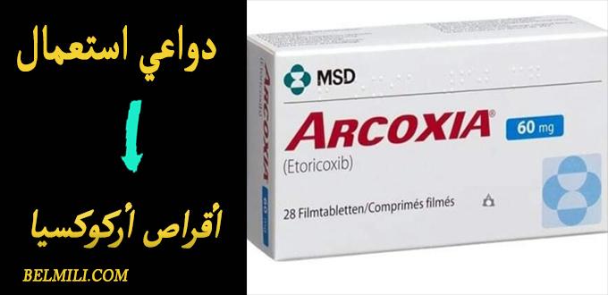اقراص اركوكسيا Arcoxia علاج هشاشة العظام وألتهاب المفاصل بالمللي
