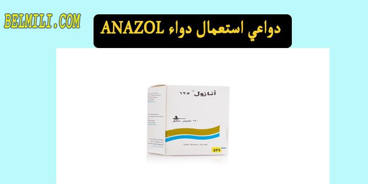 انازول Anazol للاسنان مضاد حيوي دواعي الاستعمال والآثار الجانبية بالمللي