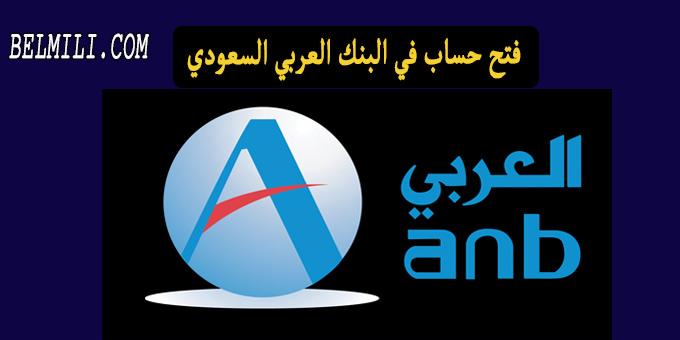 فتح حساب في البنك العربي الوطني عن طريق النت بالشروط بالمللي