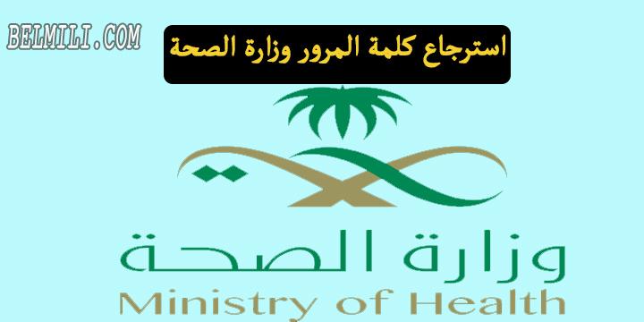 استرجاع كلمة المرور وزارة الصحة Hsp Moh Gov Sa بالمللي