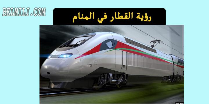 تفسير رؤية ركوب القطار مع شخص في الحلم بالمللي