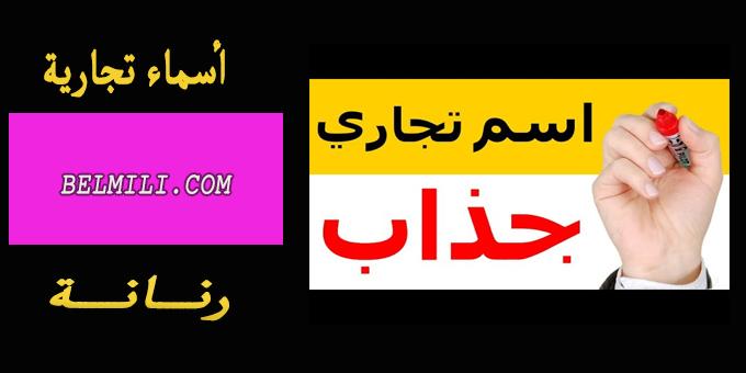 اسماء تجارية رنانة البحث عن اسم تجاري للشركات بالمللي