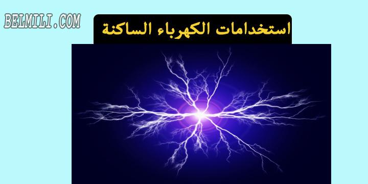 بحث عن الكهرباء الساكنة بالمللي