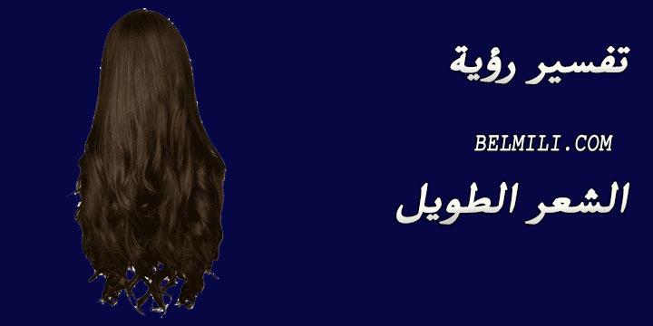 تفسير حلم الشعر الطويل للحامل في المنام حسب أبن سيرين بالمللي