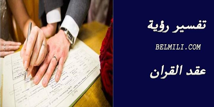 تفسير حلم عقد القران للمتزوجة والمطلقة حسب ابن سيرين بالمللي