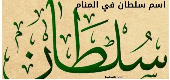 اسم سلطان في المنام ابن سيرين للعزباء والحامل بالمللي