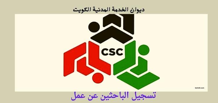 مواعيد ورابط تسجيل الباحثين عن عمل 2021 ديوان الخدمة المدنية الكويت بالمللي