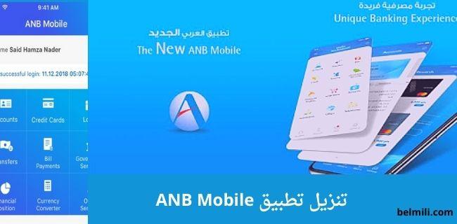 تنزيل تطبيق البنك العربي Anb السعودي للجوال Anb Mobile بالمللي
